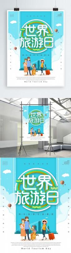 蓝色C4D世界旅游日宣传海报