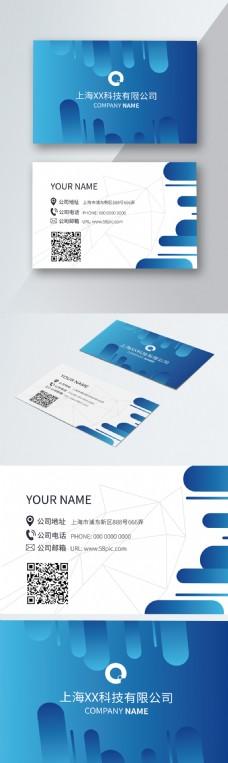蓝色大气高级商务科技风名片