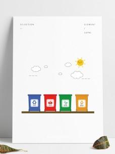 环卫工人节垃圾分类图标