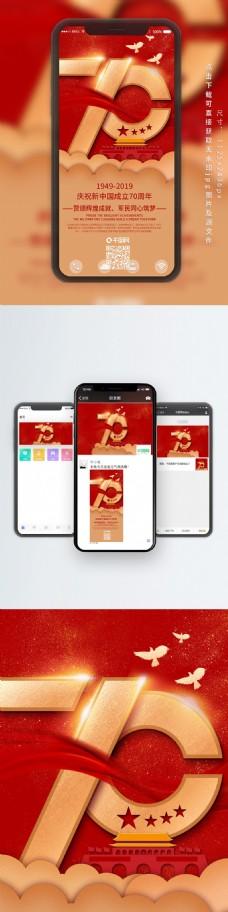 原创红色新中国成立70周年金色手机海报