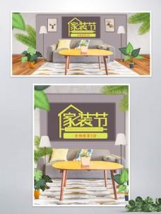 电商极致简约家居家装节海报模板