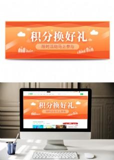 促销活动入口banner
