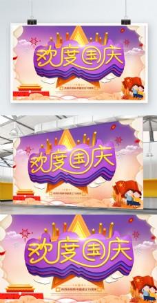 欢度国庆C4D展板