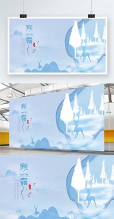 原创简约小清新传统二十四节气之寒露展板