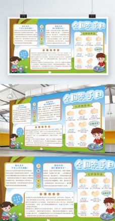 全国洗手日卡通可爱医疗卫生展板
