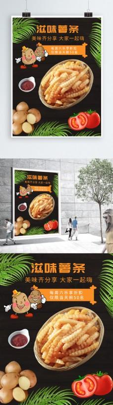 食品薯条促销活动海报