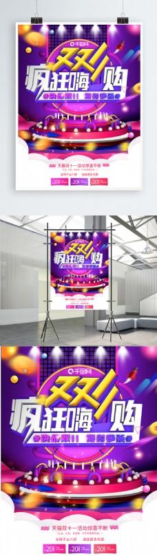 原创c4d双十一购物节宣传海报