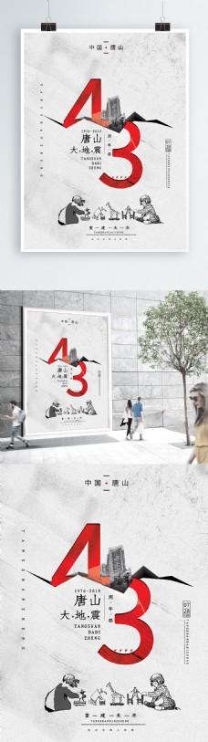 原创创意唐山大地震43周年纪念海报