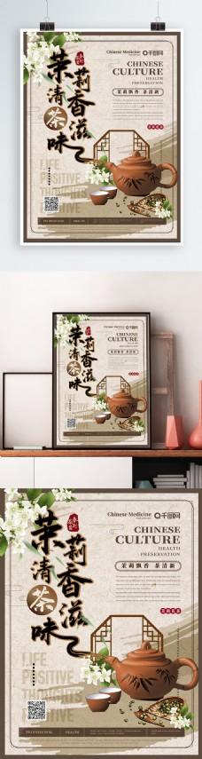 简约中国风茉莉花茶主题海报