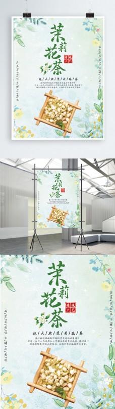 茉莉花茶饮品海报