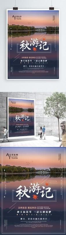 小清新秋游主题海报设计
