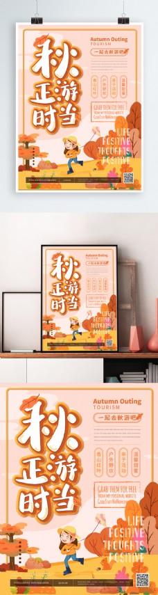 卡通可爱秋季旅游主题海报