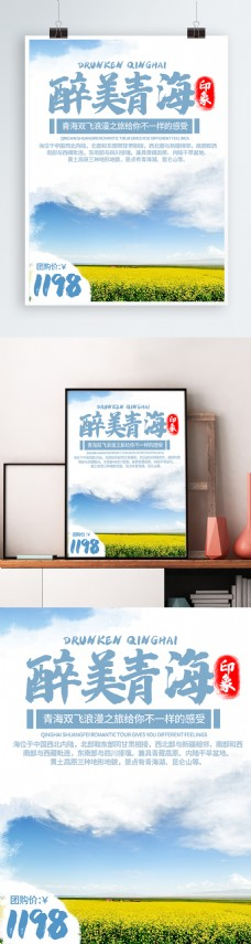 简约小清新青海旅游促销海报