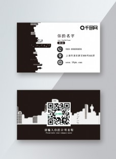 建筑群高楼黑色简约商务名片图片