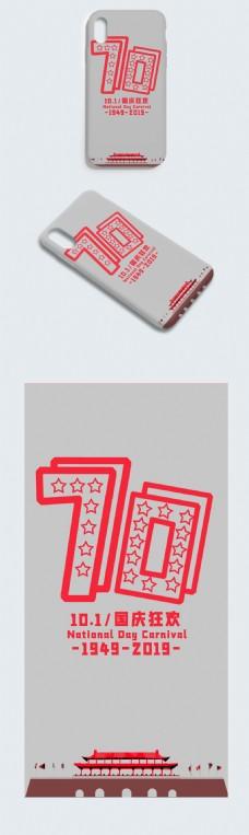 原创中国风70周年手机壳