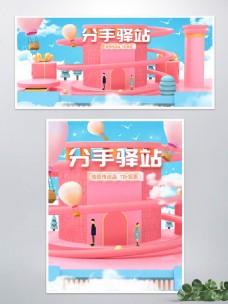 C4D渲染分手快乐电商海报banner