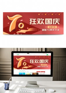 国庆节活动胶囊banner