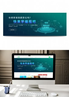 原创程序员编程课程培训学习banner