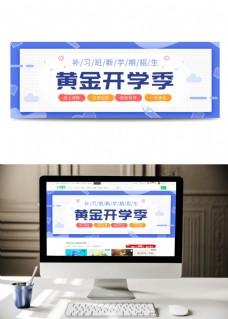 补习班新学期招生banner