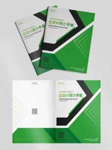商务企业环保画册