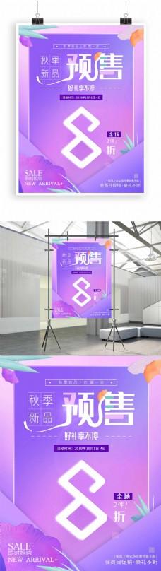 原创紫色大气秋季促销海报