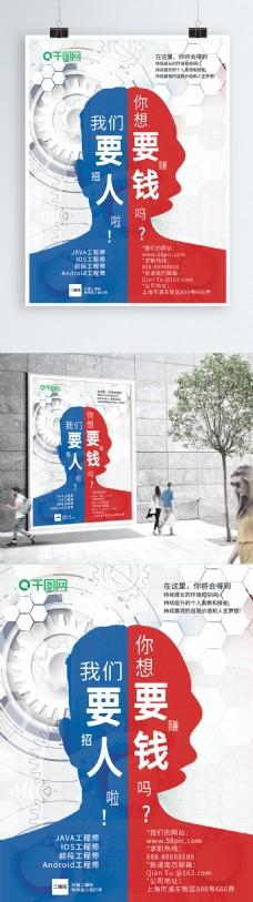 原创创意红蓝招聘海报