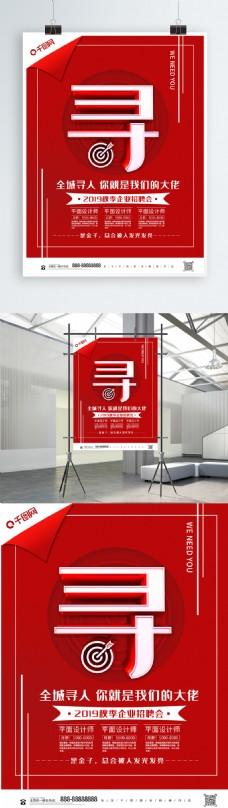 创意红色寻人启事企业招聘海报