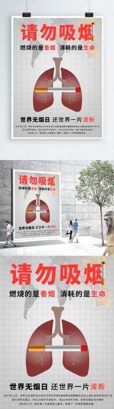 世界无烟日禁烟宣传原创肺部原创香烟