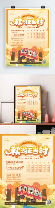 卡通可爱秋游正当时主题海报