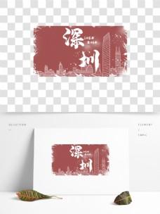 深圳城市红白剪影