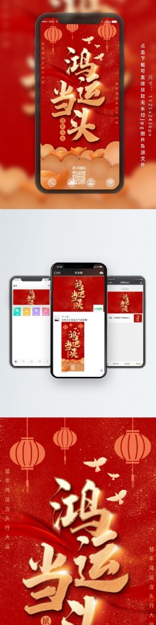 中国红新春鸿运当头喜庆手机海报