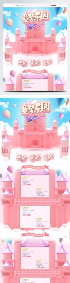 粉色梦幻电商童梦乐园促销母婴店首页模板