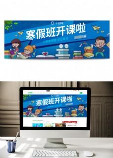 蓝色补习班新学期开课banner
