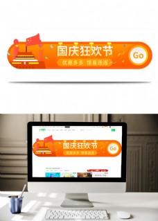 国庆狂欢节胶囊banner