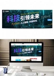 科技风学习编程banner界面AI