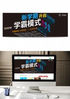 黑色新学期补习班招生banner