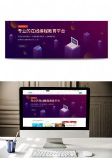原创编程课程在线学习教育banner