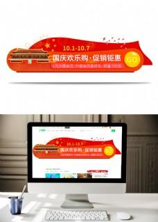 红色喜庆国庆促销活动胶囊banner