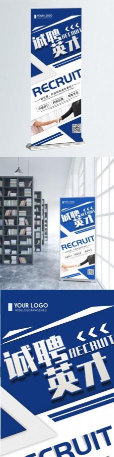 蓝色创意简约诚聘英才企业招聘宣传展架
