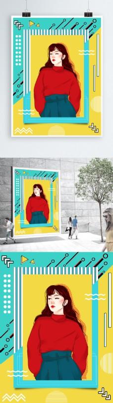 孟菲斯背景女装促销海报