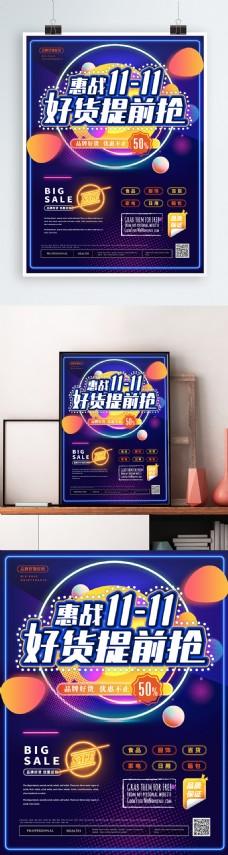 简约原创绚丽双11促销海报