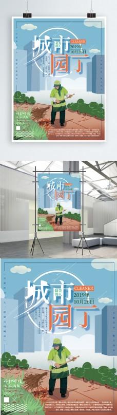 原创手绘清新城市园丁公益海报