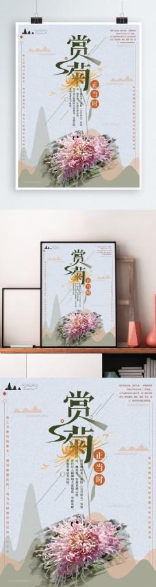 简约文艺赏菊正当时海报