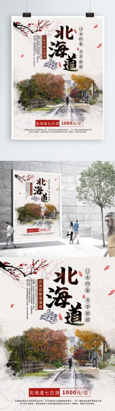 北海道冬季旅游海报