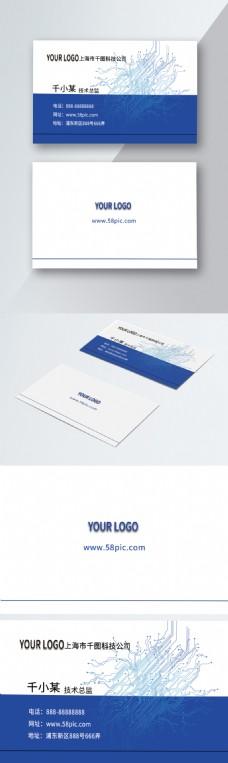蓝色科技元素商务名片