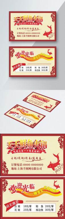 鱼火锅古典餐饮名片