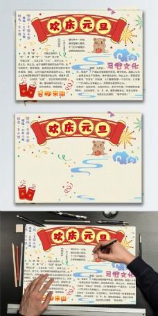 中国风卡通红色欢庆元旦节日校园手抄报小报