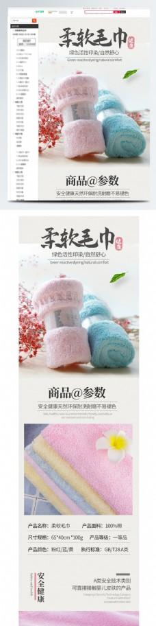 电商详情页简约中国风柔软毛巾