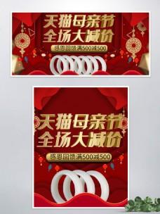 天猫母亲节banner