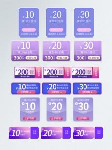 优惠券紫色渐变简约大气促销电商